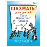 Шахматы для детей. Уроки Шахматного Сыщика. Бардвик Т., К28497