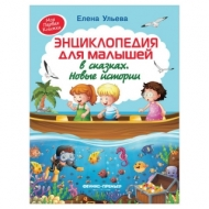 Энциклопедия для малышей в сказках. Новые истории, Ульева Е., О0093702