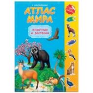 Атлас детский А4, Мир. Животные и растения, 16 стр., 70 наклеек, С5202-9