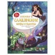 Энциклопедия для малышей в сказках. Любимые славянские мифы и былины, Ульева Е., О0094093