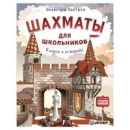 Шахматы для школьников в играх и историях. Костров В. В., К28215