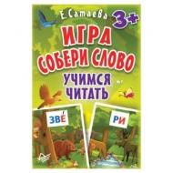 Игра карточная Собери слово, Питер, К28398