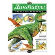Динозавры. Полная энциклопедия, 615683