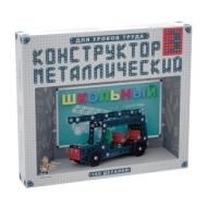 Конструктор металлический Школьный, 160 элементов, №3 (для уроков труда), Десятое королевство, 02051
