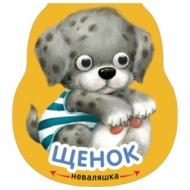 Неваляшки. Щенок, Александрова Е., МС11195