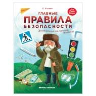 Энциклопедия для малышей в сказках. Главные правила безопасности, Ульева Е., О0094143