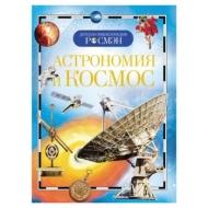 Энциклопедия детская. Астрономия и космос. Кадаш Т.В., 9423