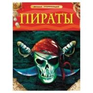 Энциклопедия детская. Пираты. Крисп П., 17353