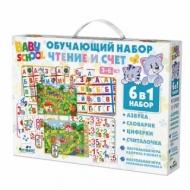 Набор обучающий Baby School Чтение и счет. 6 в 1, Origami, 03492