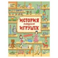 История наших игрушек, Лукьянова И., 36333