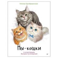 Мы - кошки. Преображенская Н., К28160