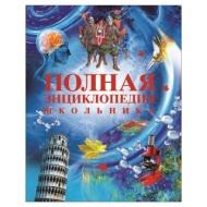 Полная энциклопедия школьника. Горкин А.П., 11007