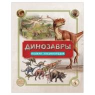 Динозавры. Полная энциклопедия. Колсон Р., 30902