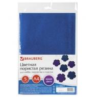 Цветная пористая резина (фоамиран) для творчества А4, толщина 2 мм, Brauberg, 5 листов, 5 Цветов, металлик, 660619