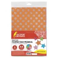 Цветная пористая резина (фоамиран), А4, толщина 2 мм, Остров сокровищ, 5 листов, 5 Цветов, блестящие звезды, 660085