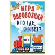 Игра карточная Паровозики. Кто где живет?, Питер, К28463