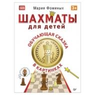 Шахматы для детей. Обучающая сказка в картинках. Фоминых М. В., К28334