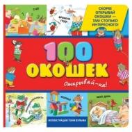 """Развивающее пособие """"100 окошек - открывай-ка!"""" для детей от 2 лет, 264284"""