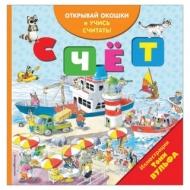 """Развивающее пособие """"Счёт"""" (с окошками), 899927"""