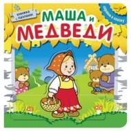 Играем в сказку. Маша и медведи (с пазлами), МС10674